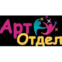 АртОтдел