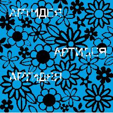 "Трафарет ""Цветочное поле"" Арт. 23971"
