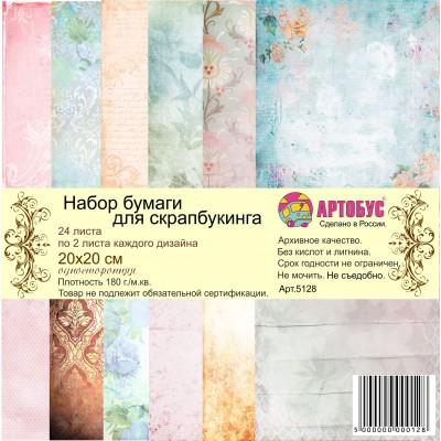 Набор бумаги для скрапбукинга 20х20 см Арт.5128