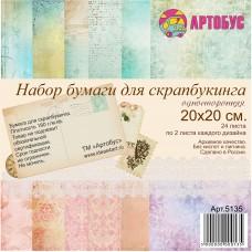 Набор бумаги для скрапбукинга 20х20 см Арт.5135
