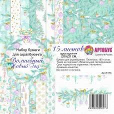 Набор бумаги для скрапбукинга 20х20 см Арт.5173