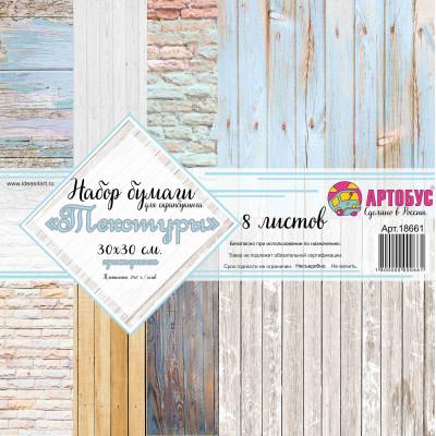 """Набор бумаги для скрапбукинга """" Счастье в тебе  """" 30х30 см арт. 18661"""