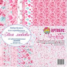 "Набор бумаги для скрапбукинга ""Моя любовь"" 30х30 см арт. 55321"