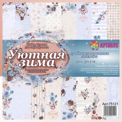 """Набор бумаги для скрапбукинга """" Уютная зима """" 30х30 см арт. 75121"""