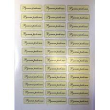 "Этикетки на клеевой основе ""Ручная работа"" арт. 122344"