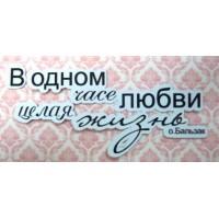 """Вырубки для скрапбукинга """"Афоризм 1"""" Арт.3000"""